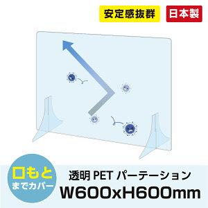 [日本製]【アクリル板に比べ4ー5倍の強度があるPET樹脂製 】 W600×H600mm 特大足付き 衝突防止 ポリカーボネート製 飛沫防止 デスクパーテーション 仕切り板 ウイルス対策 衝立 飲食店 オフィス