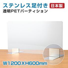 [あす楽][日本製]【アクリル板に比べ4ー5倍の強度があるPET樹脂製 】W1200*H600mm ステンレス足付き 飛沫防止 透明PETパーテーション 組立式 受付 カウンター デスク仕切り 仕切り板 衝立 ソーシャルディスタンス 【受注生産、返品交換不可】(pet-s12060)