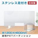 [日本製]【アクリル板に比べ4ー5倍の強度があるPET樹脂製 】窓付き W1200*H600mm ステンレス足付き 飛沫防止 透明PET…