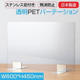 [日本製]【アクリル板に比べ4ー5倍の強度があるPET樹脂製】W600*H450mm ステンレス足付き 飛沫防止 透明PETパーテーション 組立式 受付 カウンター デスク仕切り 仕切り板 衝立 ソーシャルディスタンス【受注生産、返品交換不可】(pet-s6045)