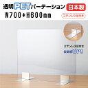 [あす楽][日本製]【アクリル板に比べ4ー5倍の強度があるPET樹脂製】W700*H600mm ステンレス足付き 飛沫防止 透明PETパ…