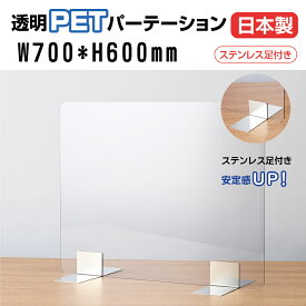 [あす楽][日本製]【アクリル板に比べ4ー5倍の強度があるPET樹脂製】W700*H600mm ステンレス足付き 飛沫防止 透明PETパーテーション 組立式 受付 カウンター デスク仕切り 仕切り板 衝立 ソーシャルディスタンス【受注生産 返品交換不可】 pet-s7060