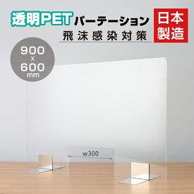 [日本製]【アクリル板に比べ4ー5倍の強度があるPET樹脂製 】窓付き W900*H600mm ステンレス足付き 飛沫防止 透明PETパーテーション 組立式 受付 カウンター デスク仕切り 仕切り板 衝立 ソーシャルディスタンス【受注生産、返品交換不可】(pet-s9060-m30)