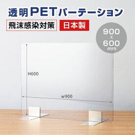 [日本製]【アクリル板に比べ4ー5倍の強度があるPET樹脂製】W900*H600mm ステンレス足付き 飛沫防止 透明PETパーテーション 組立式 受付 カウンター デスク仕切り 仕切り板 衝立 ソーシャルディスタンス【受注生産、返品交換不可】(pet-s9060)