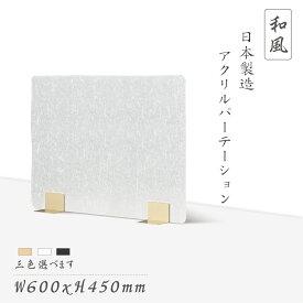[日本製][送料無料] 板厚2mm 和風 ステンレス足付きW600×H450mm 雲竜 / 不織布 / ホワイトクロス 3色 アクリルパーテーション 対面式スクリーン 仕切り板 衝立 飲食店 居酒屋 和食料理店 高級レストラン 角丸加工 組立式 wsp-s6045