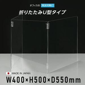 [日本製] [送料無料] 横幅400mm×高さ500mm×奥行550mm 折り畳み 3面タイプ コの字 透明 アクリルパーテーション キャスト板採用 アクリル板 仕切り板 卓上 受付 衝立 間仕切り アクリルパネル 飲食