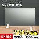 [日本製]超強力吸盤タイプ 透明アクリルパーテーション W900*H600mm 怪我防止対策 しっかり固定、倒れはしないデスク…