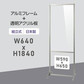 【大幅値下げ】日本製 透明アクリルパーテーション W640×H1840mm 板厚3mm 組立式 アルミ製フレーム 安定性抜群 スクリーン 間仕切り 衝立 オフィス 会社 クリニック 飛沫感染予防 送料無料 yap-64184-m
