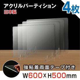 [4枚セット][日本製][強度バージョンアップ] W600xH500mm 透明アクリルパーテーション 対面式スクリーン デスク用仕切り板 コロナウイルス 対策、衝立 飲食店 オフィス 学校 病院 薬局 角丸加工 組立式【受注生産、返品交換不可】jap-r6050-4set