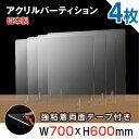 [4枚セット][日本製] [強度バージョンアップ] W700xH600mm 透明アクリルパーテーション 対面式スクリーン デスク用仕…