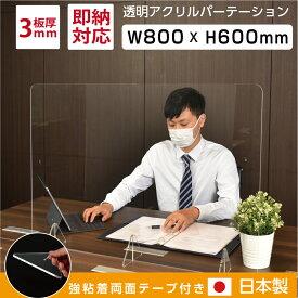 [日本製][強度バージョンアップ]W800xH600mm 透明アクリルパーテーション 対面式スクリーン デスク用仕切り板 コロナウイルス 対策、衝立 飲食店 オフィス 学校 病院 薬局 角丸加工 組立式【受注生産、返品交換不可】jap-r8060