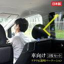 [日本製](2枚1セット)ねじ止め式 車用 パーテーション 車内の飛沫ブロッカー お車に応じた (車向け 飛沫防止用 透明…