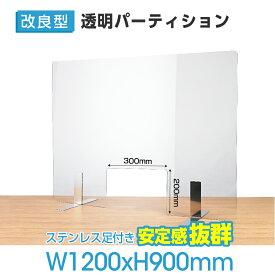 窓付き W1200xH900mm ステンレス足付き 透明アクリルパーテーション 飛沫防止 組立式 受付 カウンター デスク仕切り 仕切り板 衝立 ソーシャルディスタンス【受注生産 返品交換不可】 pet-s12090-m30