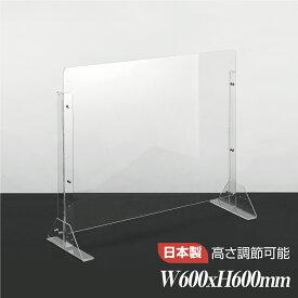 仕様改良 日本製 高透明アクリルパーテーション W600×H600mm 厚さ3mm 高さ調節式 組立簡単 安定性アップ デスク用スクリーン 間仕切り板 衝立(npc-6060)