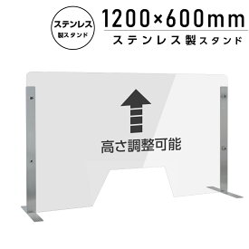 仕様改良 日本製 高透明アクリルパーテーション W1200×H600mm 厚さ3mm 荷物渡し窓付き ステンレス足固定 高さ調節式 組立簡単 安定性アップ デスク用スクリーン 間仕切り板 衝立 npc-s12060-m4320