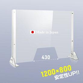 [板厚3mm]日本製 W1200×H800mm 高さ調節式 透明 アクリルパーテーション W430mm窓付き アクリル板 間仕切り 仕切り パーテーション クリア 透明 衝立 卓上パネル オフィス 受付 会社 飲食店 病院 クリニック 送料無料 npc-12080-m4320