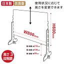 日本製 改良版 3段階調整可能 高透明度アクリルパーテーション(キャスト板採用) W800mm×H600mm 飛沫防止対面式スクリ…