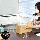 [あす楽]【窓の有無選べます!】[日本製] W600xH500mm 飛沫防止 透明アクリルパーテーション 対面式スクリーン デスク…