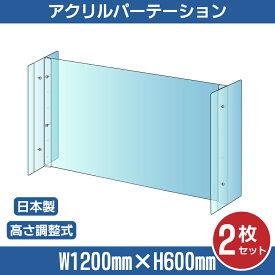 [2セット] 仕様改良 日本製 高透明アクリルパーテーション W1200×H600mm 厚さ3mm 高さ調節式 組立簡単 安定性アップ デスク用スクリーン 間仕切り板 衝立 npc-a12060-2set