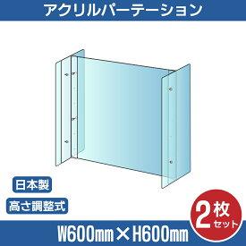[2セット] 仕様改良 日本製 高透明アクリルパーテーション W600×H600mm 厚さ3mm 高さ調節式 組立簡単 安定性アップ デスク用スクリーン 間仕切り板 衝立 npc-a6060-2set