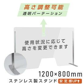 仕様改良 日本製 飛沫拡散防止対策 ステンレスフレーム足付き透明アクリルパーテーションW1200*H800mm 荷物渡し窓付き 安定性アップ デスク用スクリーン 間仕切り板 衝立 npc-sb12080-m4320