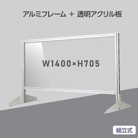 【あす楽】【大幅値下げ】日本製 透明アクリルパーテーション W1400×H705mm 板厚3mm 組立式 アルミ製フレーム 安定性抜群 スクリーン 間仕切り 衝立 オフィス 会社 クリニック 飛沫感染予防 送料無料 yap-14070