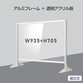 【あす楽】【大幅値下げ】日本製 透明アクリルパーテーション W930×H705mm 板厚3mm 組立式 アルミ製フレーム 安定性抜群 スクリーン 間仕切り 衝立 オフィス 会社 クリニック 飛沫感染予防 送料無料 yap-9370