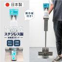 あす楽【日本製★大量在庫即納★送料無料】足踏み式消毒液スタンド H940mm アルコール用ボトル付き ペダル式 衛生的 …