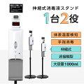 【非接触で清潔】自動検温と消毒の一体型スタンド!人気の日本製などおすすめは?