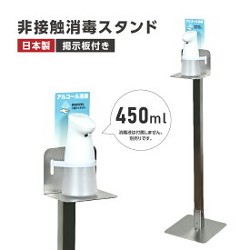【5倍ポイントUP!】日本製 ステンレス製 消毒液スタンド 高さ1075mm 自動消毒噴霧器付き 大容量450ml 手指消毒 オートディスペンサー 学校 お店 オフィス aps-s1075-admv9