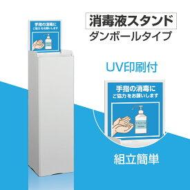 ダンボールタイプ 消毒液スタンド 除菌 消毒液 ポンプ スプレー用 スタンド (UV印刷付) dbs-980