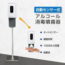 アルコール消毒噴霧器 自動センサー式 ウイルス対策 1000ML 非接触 消毒スプレーボトル 自動手指消毒器 自動誘導 H1260mm(saps-h1260)