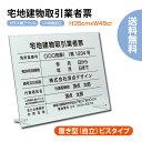 【新商品】【送料無料】宅地建物取引業者票 【ガラスアクリル/置き型(自立)ビスタイプ】許可票 登録票 取引業者票 U…