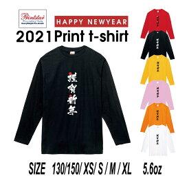 【送料無料】選べる6色 2021 新年 丑年 おもしろ tシャツ Tシャツ メンズ レディース キッズ 長袖 子供 大人おしゃれ t shirts tsyatu オリジナル お正月 年賀 年末 パーティー ギフトプレゼント プリントTシャツlt102-s03