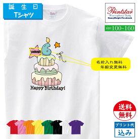 名前入れ無料 年齢変更無料 選べる8色 子供向き 名前入れTシャツ オリジナルTシャツ 半袖  誕生日プレゼント 名前入りtシャツ 子供服 名前入れ子供服 お祝い オリジナルTシャツ かわいい 面白いtシャツt085-cn-t03