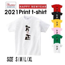 【送料無料】選べる6色 2021 新年 丑年 おもしろ tシャツ Tシャツ メンズ 半袖 おしゃれ t shirts tsyatu オリジナル お正月 年賀 年末 パーティー ギフトプレゼント 女性 男性 女友達 プリントTシャツt085-s04