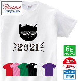 【送料無料】選べる6色 2021 新年 丑年 おもしろ tシャツ Tシャツ メンズ 半袖 おしゃれ t shirts tsyatu オリジナル お正月 年賀 年末 パーティー ギフトプレゼント 女性 男性 女友達  プリントTシャツ おしゃれ 可愛い tシャツ t085-s18