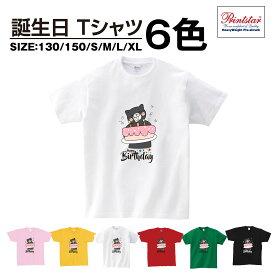 【送料無料】選べる6色 祝 誕生日 バースデイ メンズ レディース キッズ 半袖 大人 子供 おしゃれプレゼント お祝い Tシャツ おもしろtシャツ 誕生日プレゼント祝 T Shirts プリントTシャツt085-t03