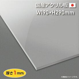 [日本製][送料無料] アクリル板 押出し板 W190mm×H290mm 厚さ1mm カンナー仕上げ アクリルプレート 透明 プレート act1-1929