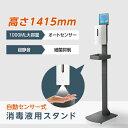 [送料無料]非接触 自動センサー式 消毒液スタンド 1000ML 高さ1415mm 自動消毒液噴霧器 オートセンサー 消毒液ディス…