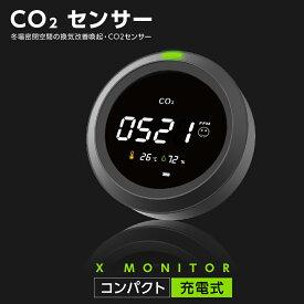 【仕入れ価格&5倍ポイント&あす楽】NDIR方式 二酸化炭素計測器 空気汚染 測定器 アラート付き 二酸化炭素濃度計 コンパクト 卓上型 CO2メーターモニター 空気質検知器 センサー 空気品質 濃度測定 リアルタイム監視 高精度 co2センサー xmonitor-r1