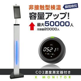 あす楽【2点セット】5倍point! 非接触検知器+CO2濃度測定器 最新型 記録可能 50000人 補助金対象 1年保証 アルミ製スタンド サーモグラフィーカメラ 伸縮アルミ製ポールスタンド付き 体表温度検知カメラ Ai音声アラーム通知 xthermo-ct3v-co2