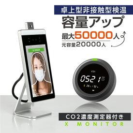 あす楽 5倍point!2点セット 非接触検知器+CO2濃度測定器 最新型 記録可能 50000人 補助金対象 1年保証 アルミ製スタンド サーモグラフィーカメラ 伸縮アルミ製ポールスタンド付き 体表温度検知カメラ Ai音声アラーム通知 xthermo-cv-co2