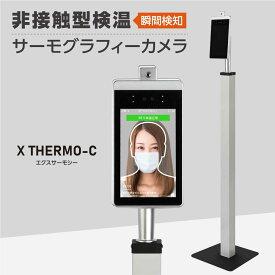 【緊急値下げ】1年保証 非接触 体表温検知器 スチールスタンド付き 体表温検知カメラ 体表温検知 体表温測定 瞬間測定 Ai音声アラーム通知 感染対策 X Thermo エクスサーモ xthermo-cq3