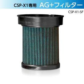 車載 空気清浄機 csp-x1-sf 交換用フィルター ウイルス タバコ ホコリ ハウスダスト お手入れ簡単(csp-x1-sf)