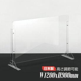 仕様改良 日本製 高透明アクリルパーテーション W1200×H900mm 厚さ3mm 高さ調節式 組立簡単 安定性アップ デスク用スクリーン 間仕切り板 衝立(npc-12090)