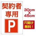 プレート看板 アルミ複合板 駐車場注意看板【契約者専用】  30cm*45cm car206