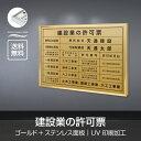 ■送料無料 建設業の許可票 520mm×370mm【ゴールドxステンレス面板】選べる書体 面板カラー UV印刷 ステンレス 撥水…