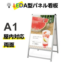 【送料無料】看板 電飾看板 LEDパネル 挟み込み A型看板 スタンド看板 シルバー 両面 A1 W635*H1106mm LEDパネルポスたー挟み込み式 A型看板 (A型LEDライトパネル) 屋内対応アルミ製A型 省エネ LEDライトパネルスタンド flp-a1d-sv【法人名義:代引可】