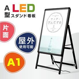【緊急値下げ】看板 LED看板A型パネル看板 W640xH1225mm 黒 A1 片面 グリップ (立て看板 / スタンド看板 / A看板 / 店舗用看板 / 屋外看板) LEDパネルグリップ式A型看板 【法人名義:代引可】 alp-a1s-bk